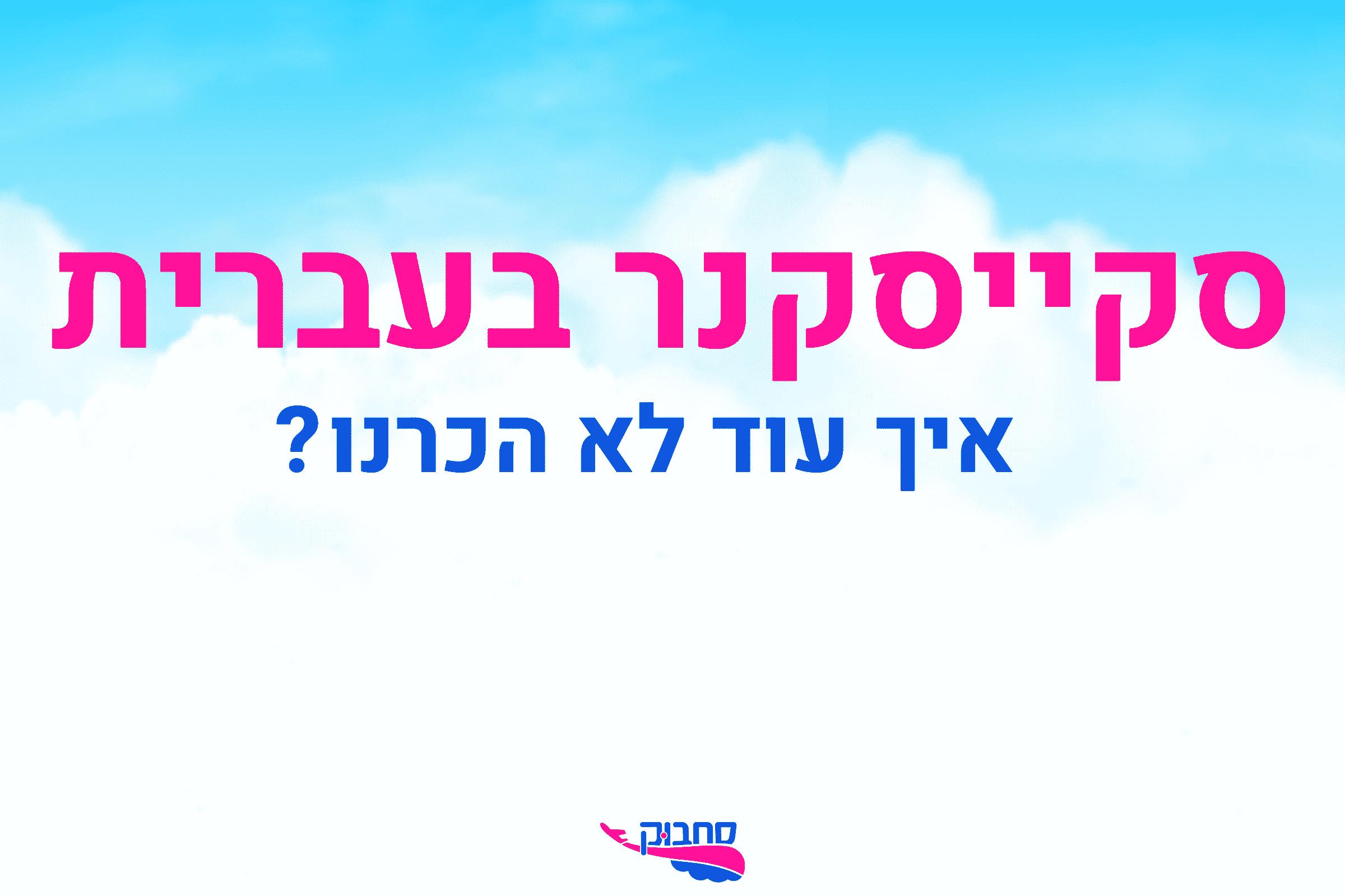 סקייסקנר בעברית
