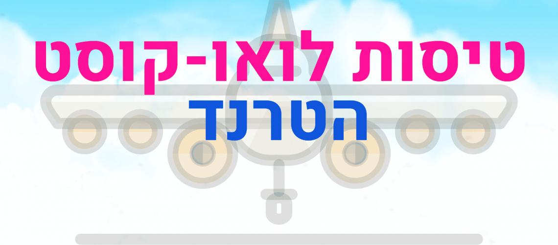 טיסות לואו קוסט - הטרנד